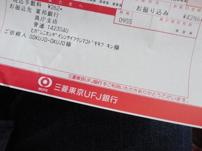f:id:gokujo_okujo:20110928112320j:image