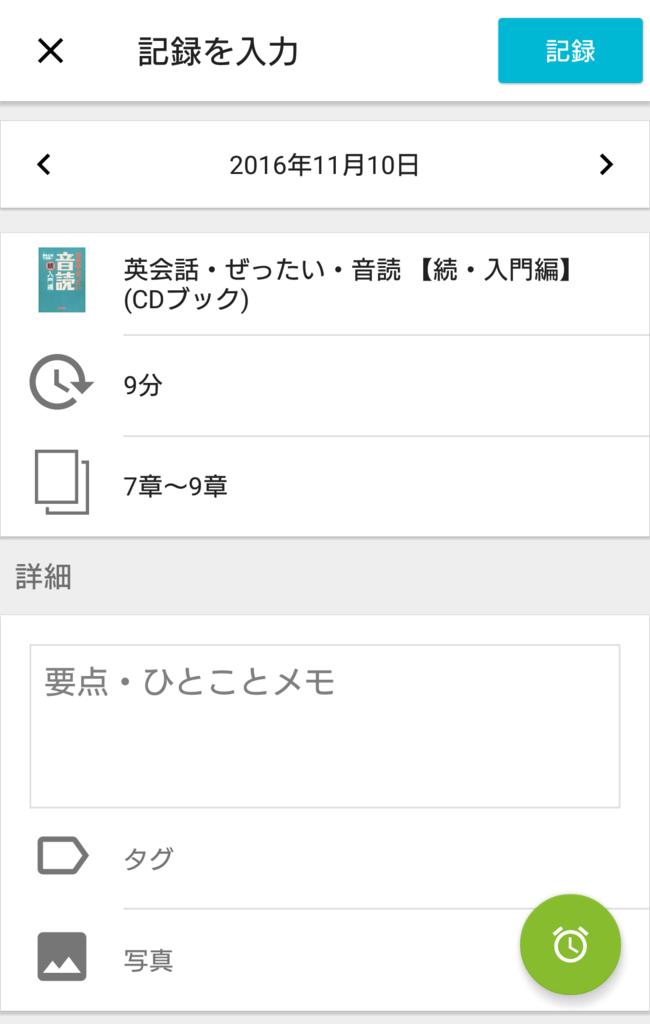 f:id:gokuraku104robot:20161116192105p:plain