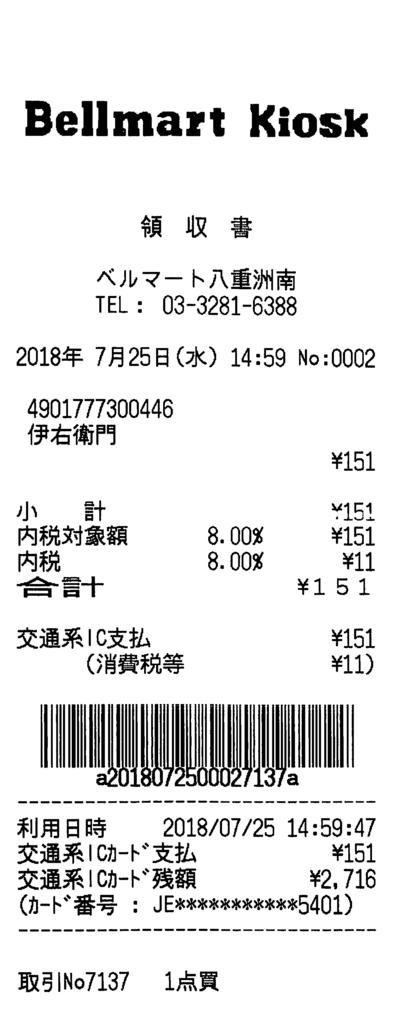 f:id:gokuraku104robot:20180729112342p:plain:w300