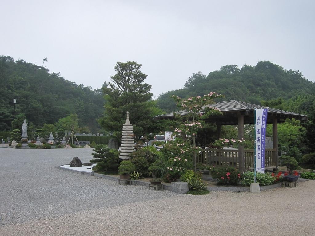 f:id:gokurakuboen:20160528101319j:plain