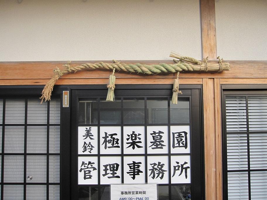 f:id:gokurakuboen:20161226115352j:plain