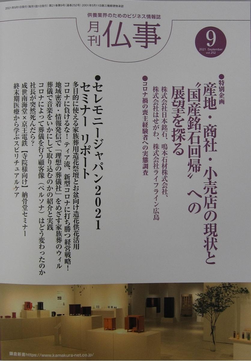 f:id:gokurakuboen:20210905105844j:plain