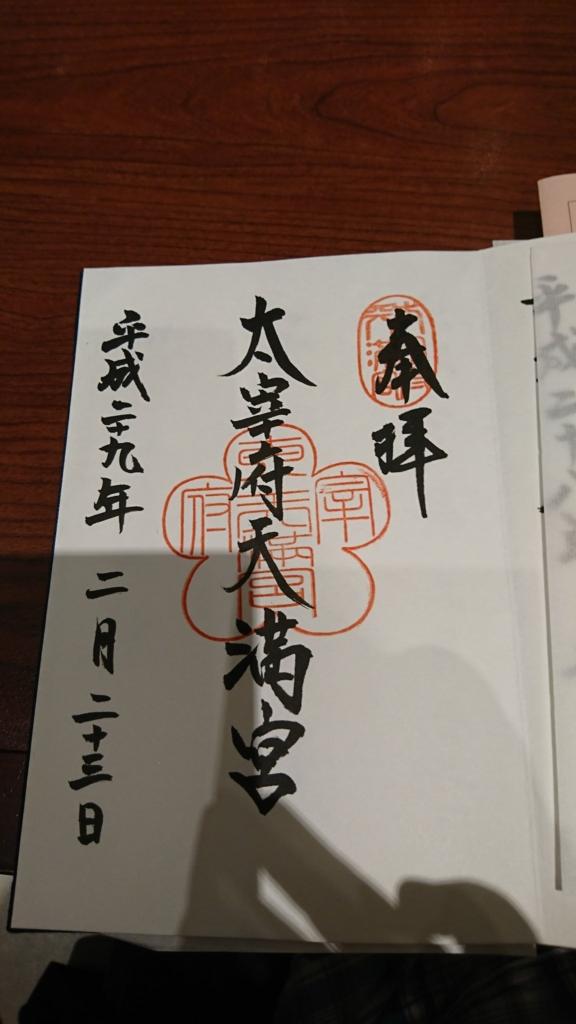 f:id:gokusaihisui:20170226122314j:plain