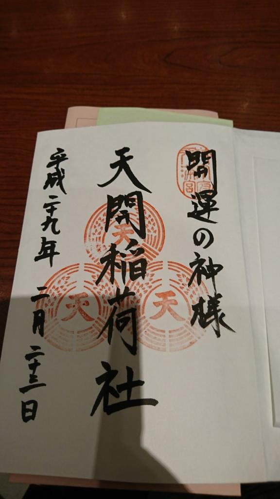 f:id:gokusaihisui:20170226123106j:plain