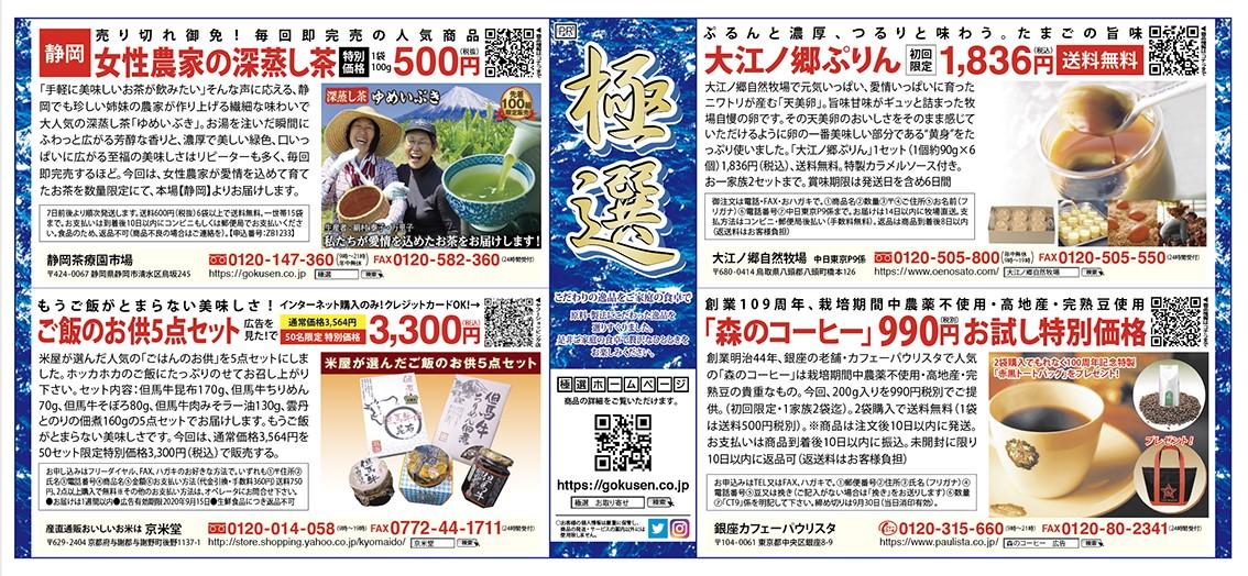 f:id:gokusenblog:20200909110341j:plain