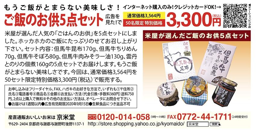 f:id:gokusenblog:20200909111019j:plain