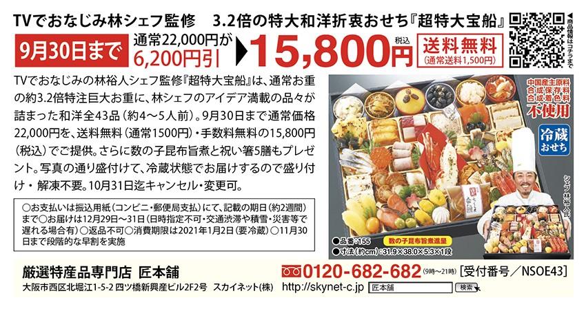 f:id:gokusenblog:20200925113740j:plain