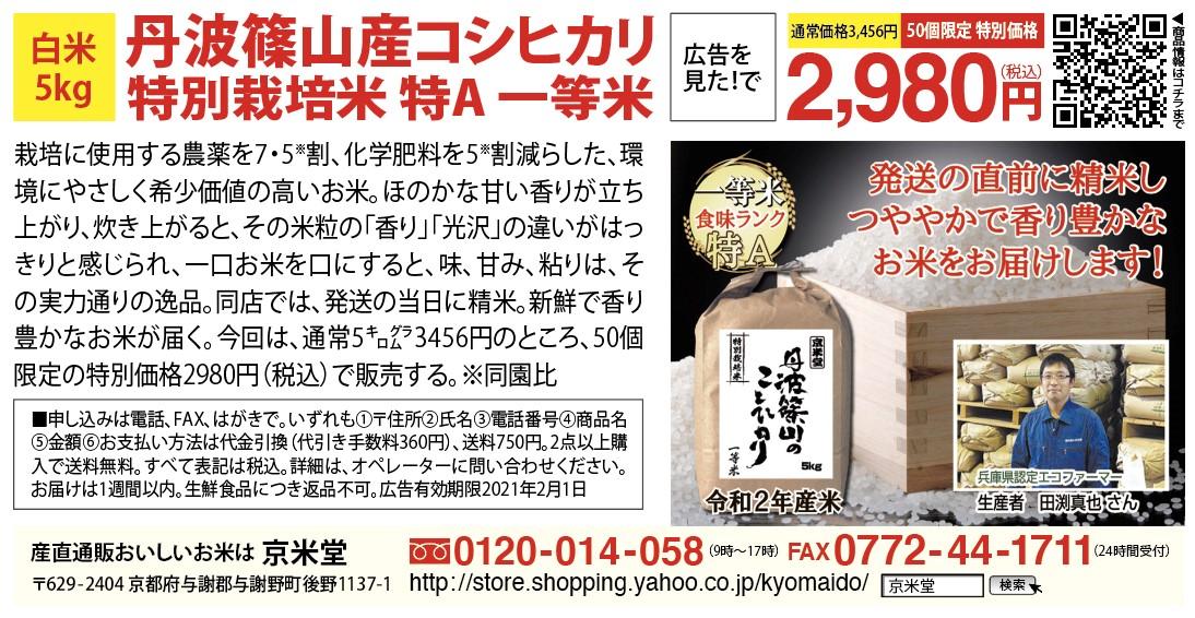 f:id:gokusenblog:20210126101506j:plain