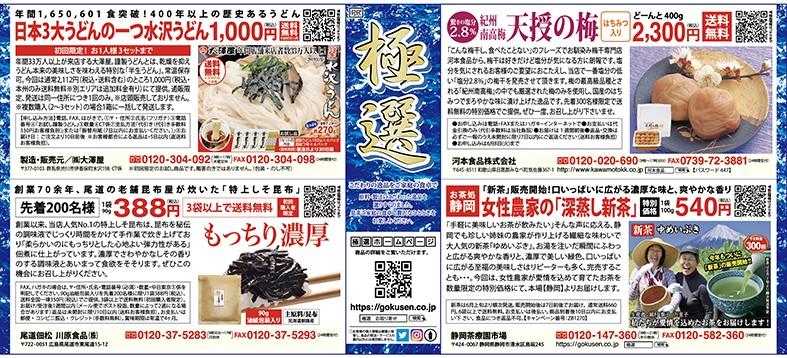f:id:gokusenblog:20210524182001j:plain