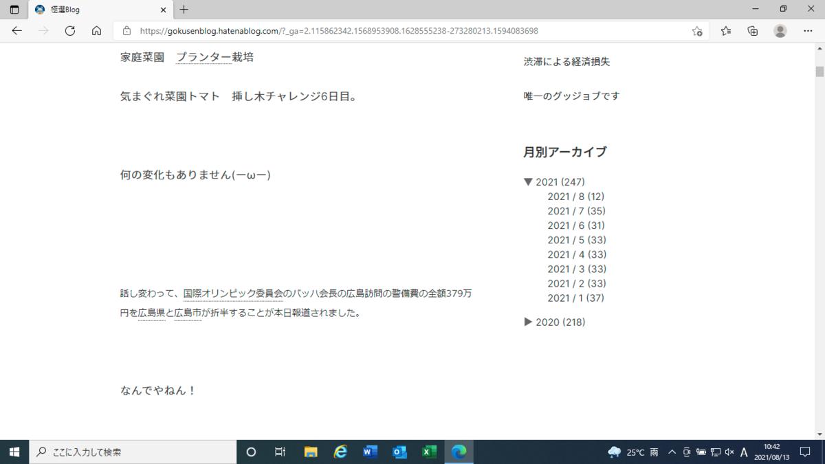 f:id:gokusenblog:20210813121204p:plain
