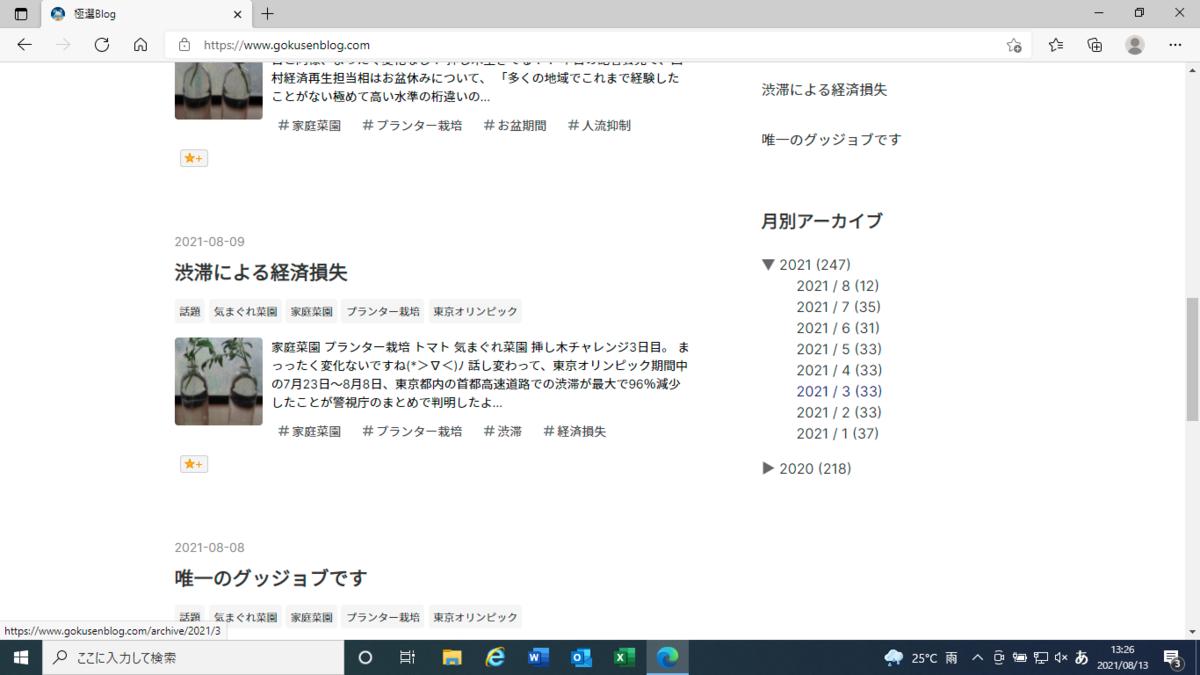 f:id:gokusenblog:20210813132827p:plain