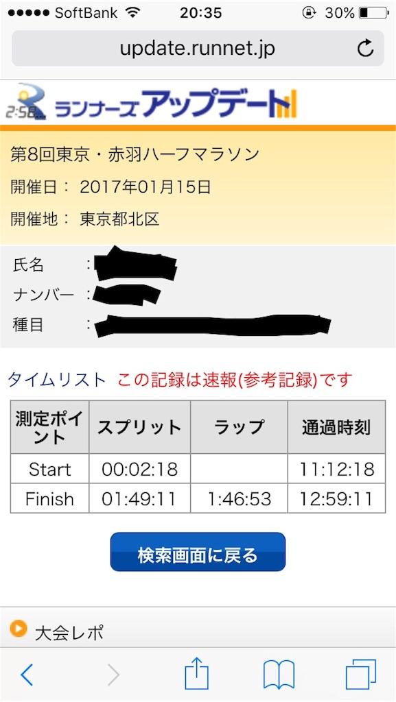 f:id:golbe_onsen:20170115203700j:image