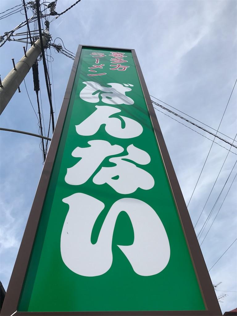 f:id:golbe_onsen:20170809080113j:image