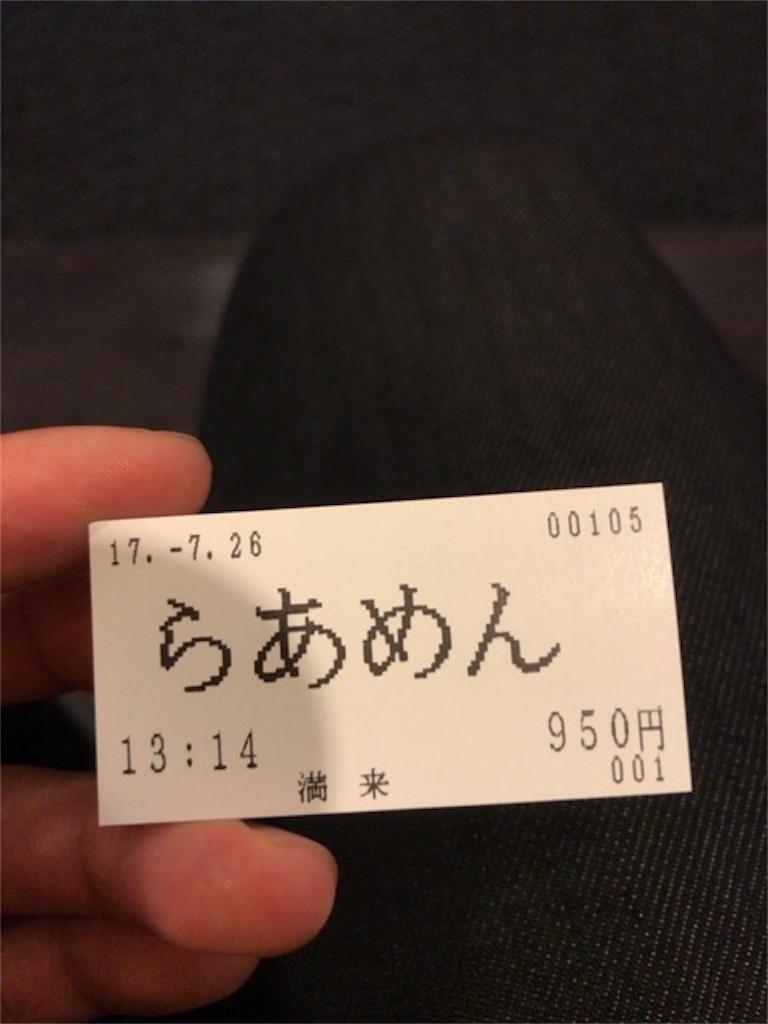 f:id:golbe_onsen:20170815012540j:image