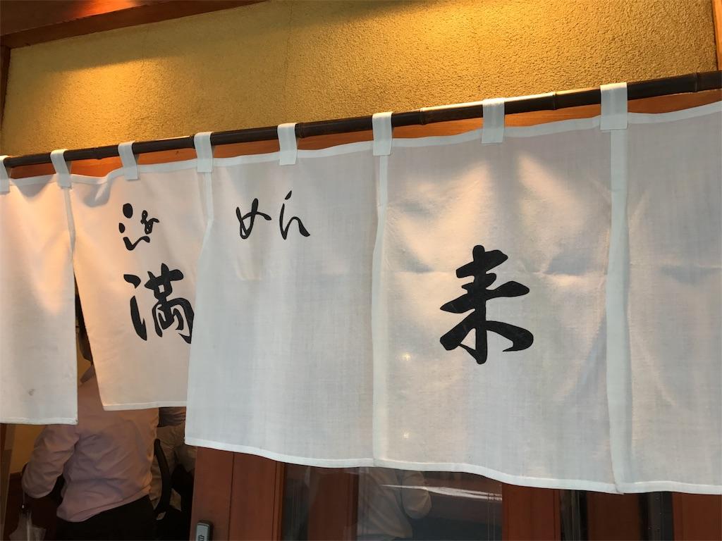 f:id:golbe_onsen:20170815012739j:image