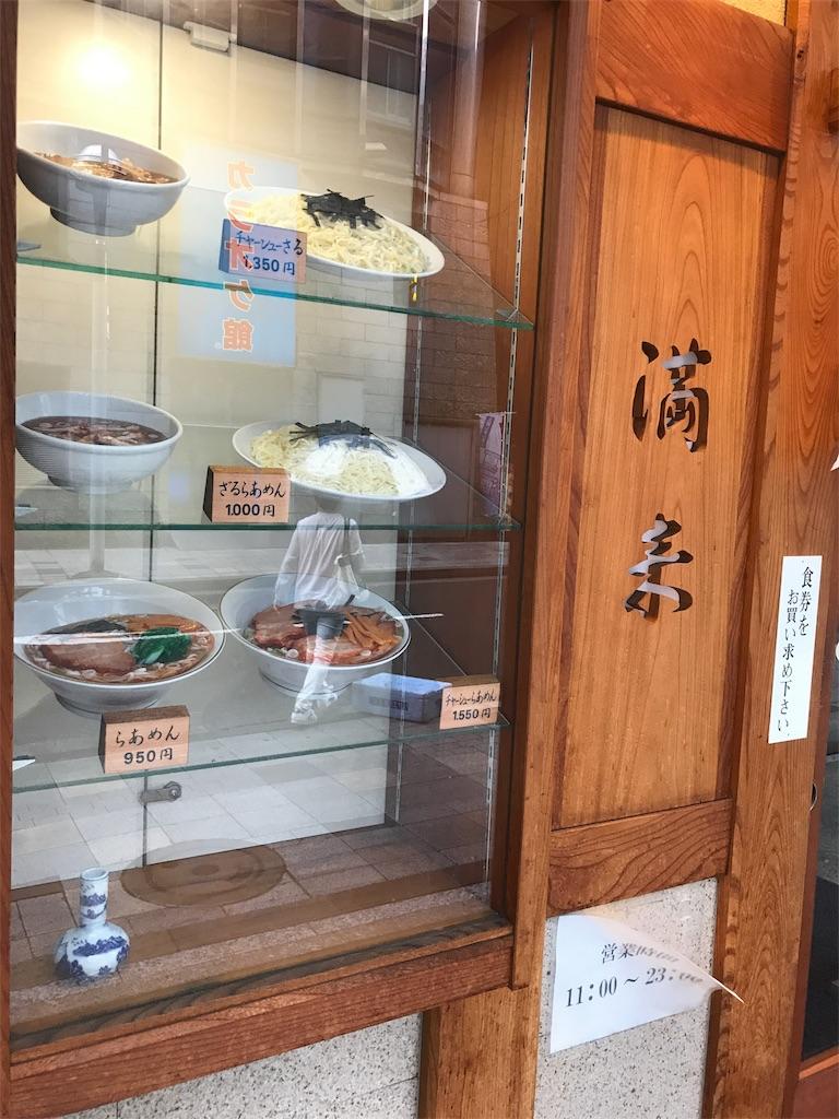 f:id:golbe_onsen:20170815012750j:image