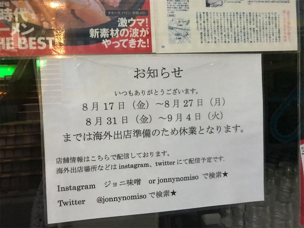 f:id:golbe_onsen:20180820212738j:image