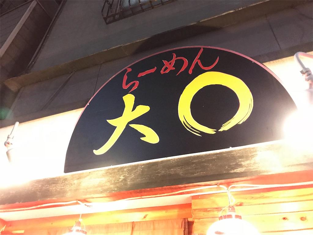 f:id:golbe_onsen:20181021203845j:image