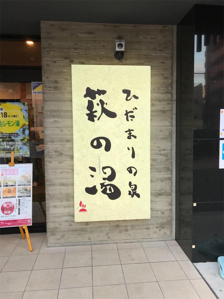 f:id:golbe_onsen:20181112202815j:image