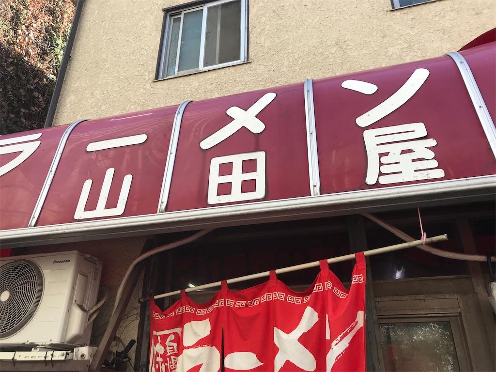 f:id:golbe_onsen:20181115203609j:image