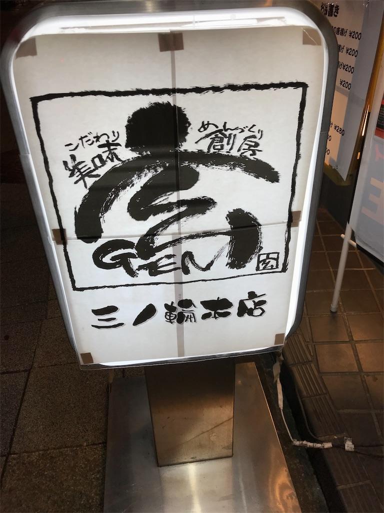f:id:golbe_onsen:20181124180822j:image