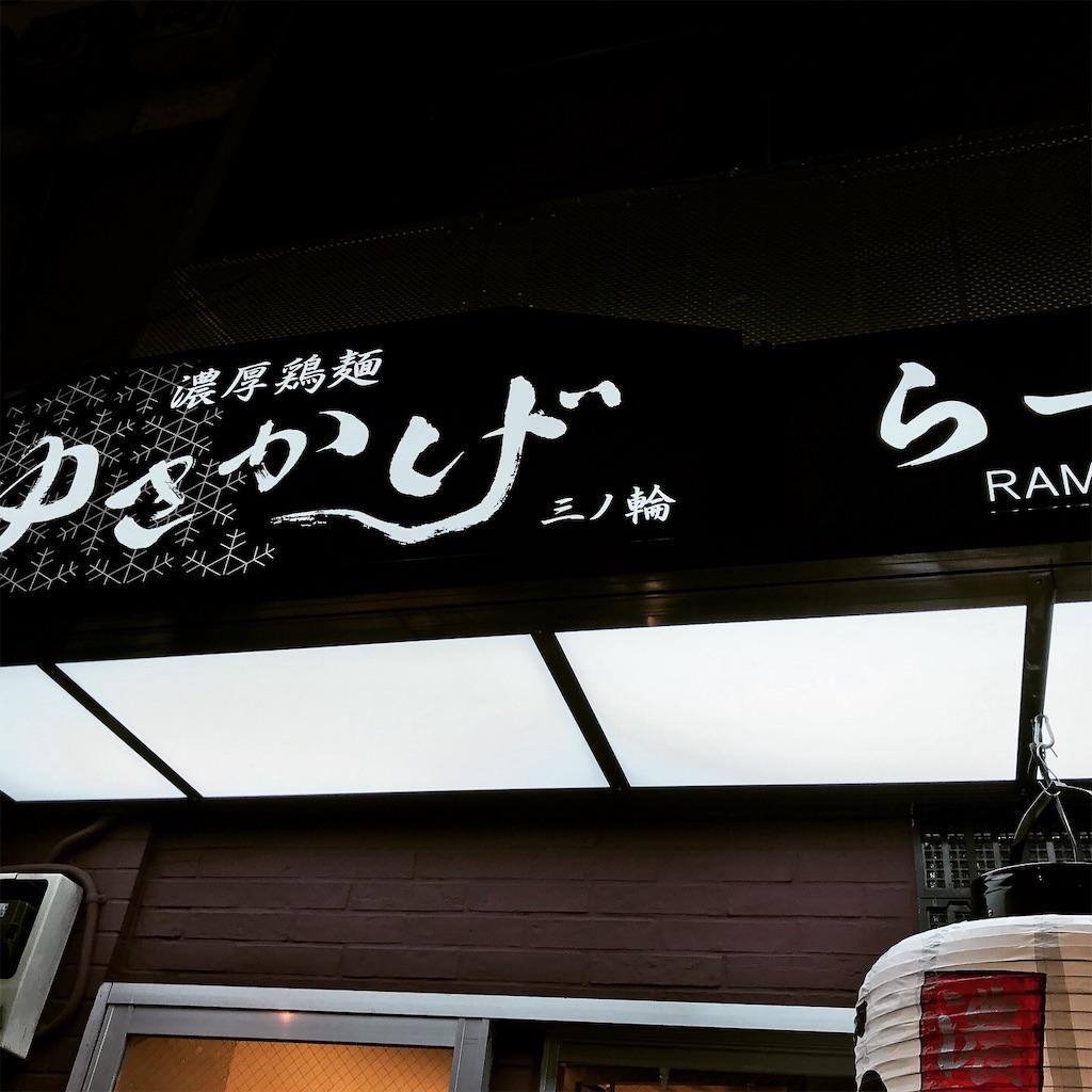 f:id:golbe_onsen:20181209210703j:image