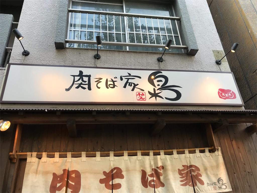 f:id:golbe_onsen:20181211220256j:image