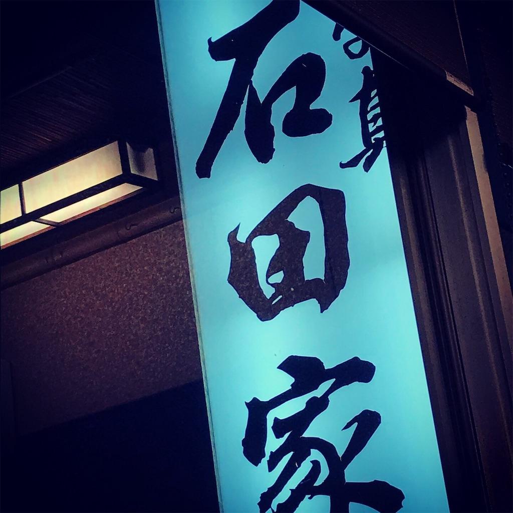 f:id:golbe_onsen:20190103135025j:image