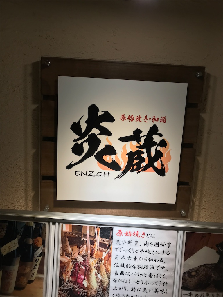 f:id:golbe_onsen:20190112155640j:image