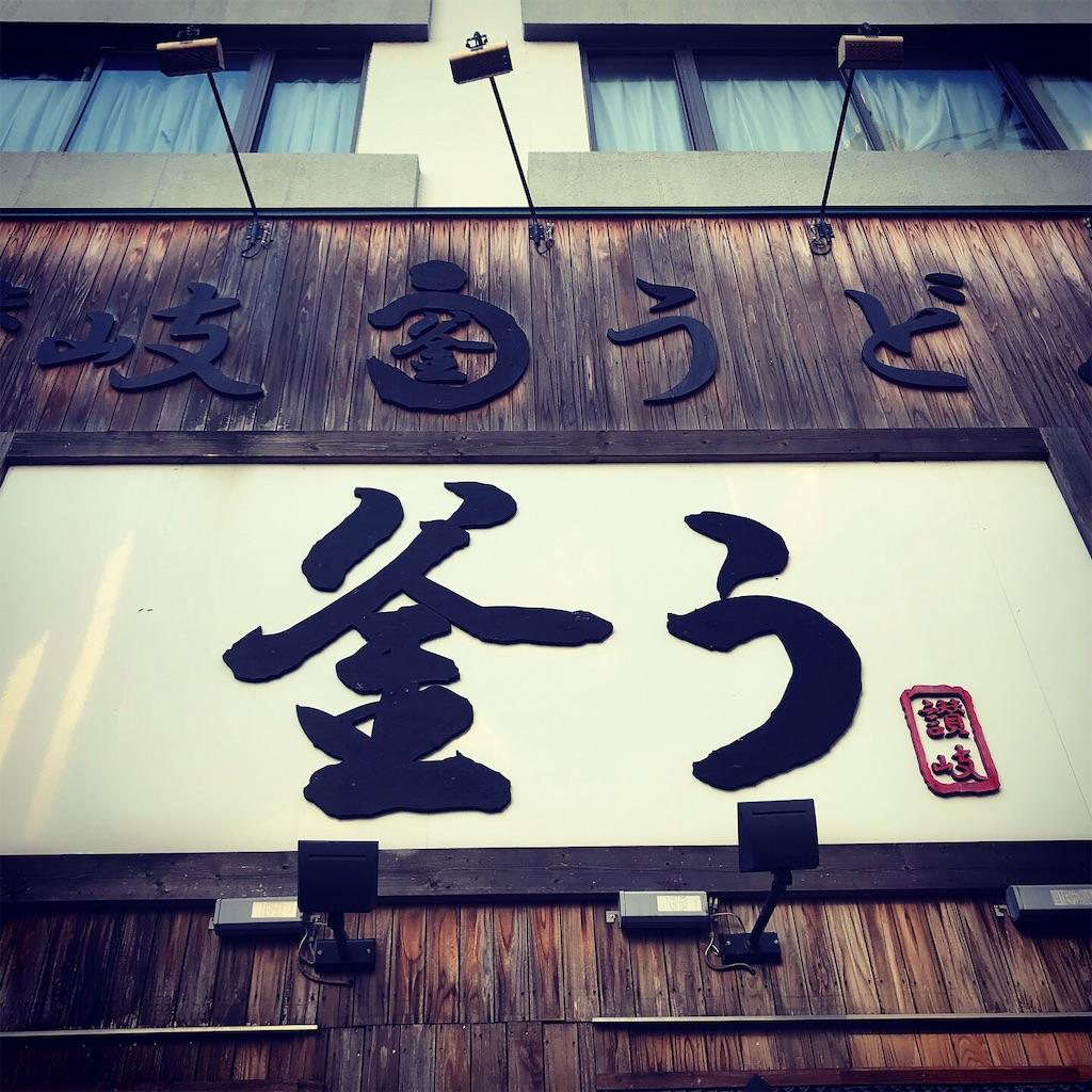 f:id:golbe_onsen:20190114145940j:image
