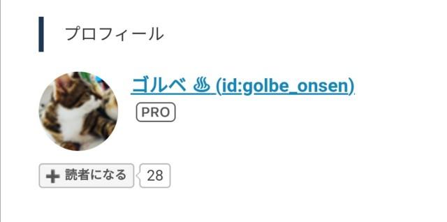 f:id:golbe_onsen:20190819182144j:image