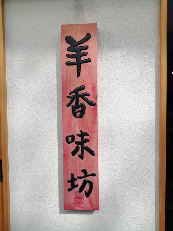 f:id:golbe_onsen:20191107231331j:plain