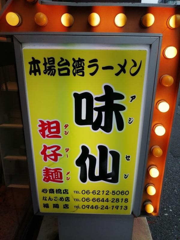 f:id:golbe_onsen:20191115195054j:plain