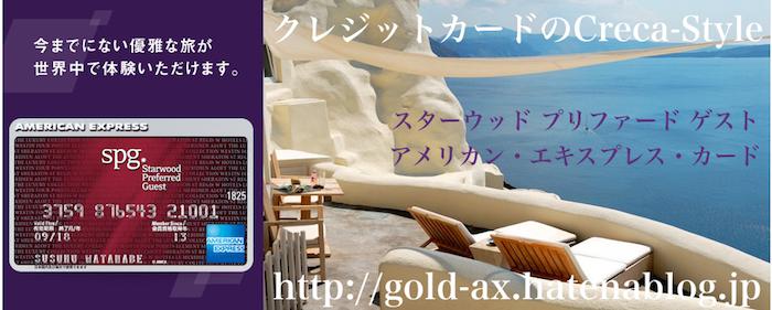 f:id:gold-ax:20170709150145p:plain