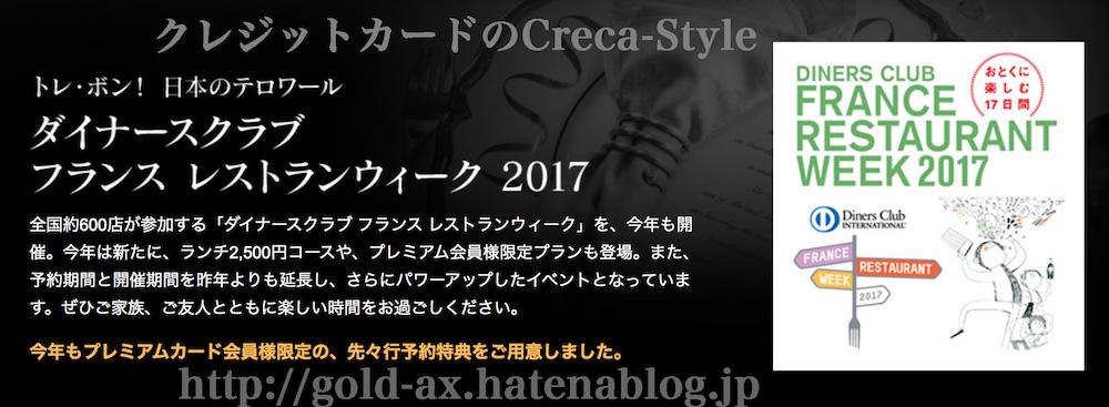 f:id:gold-ax:20170824204419j:plain