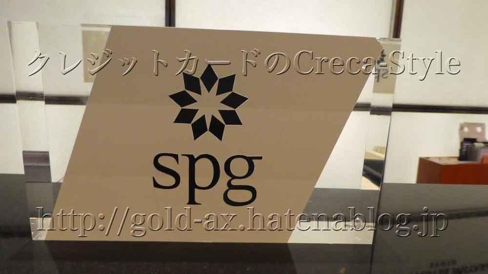 SPGアメックスでSPGゴールドが自動付帯