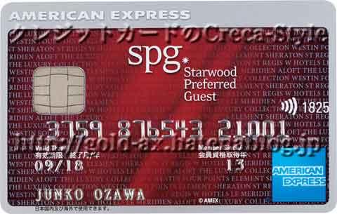 SPGアメックスのカードデザイン(画像)