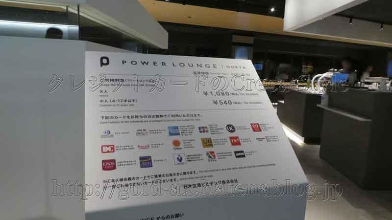 羽田空港のパワーラウンジの使えるカード会社一覧