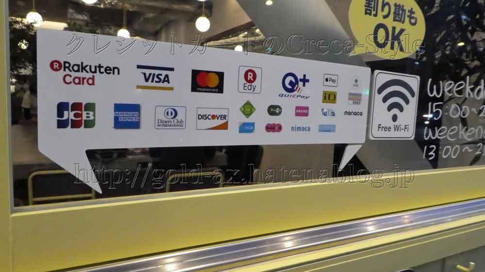 GATHERING TABLE PANTRY馬喰町で使えるクレジットカード・電子マネー