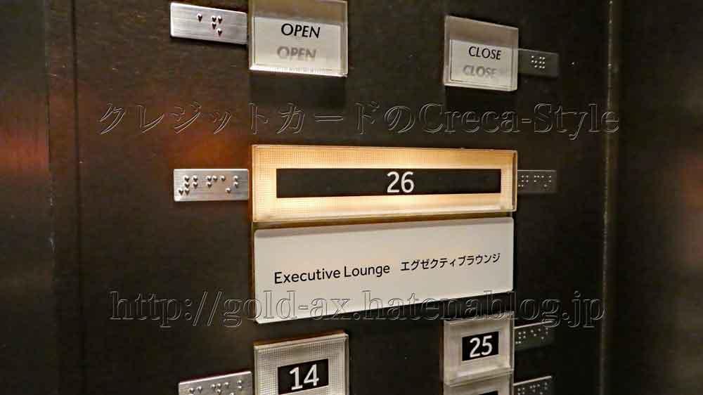 東京マリオットホテルの最上階にエグゼクティブラウンジがオープン
