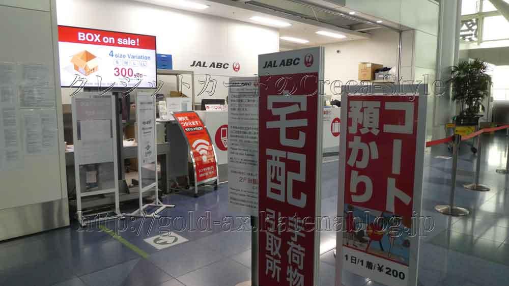アメックスの手荷物無料宅配サービス(羽田空港国際線)