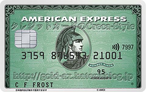 アメックスグリーンカードの画像