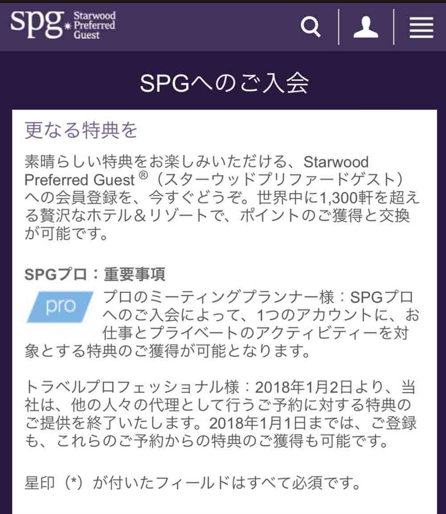 スマホからSPG会員登録する画面