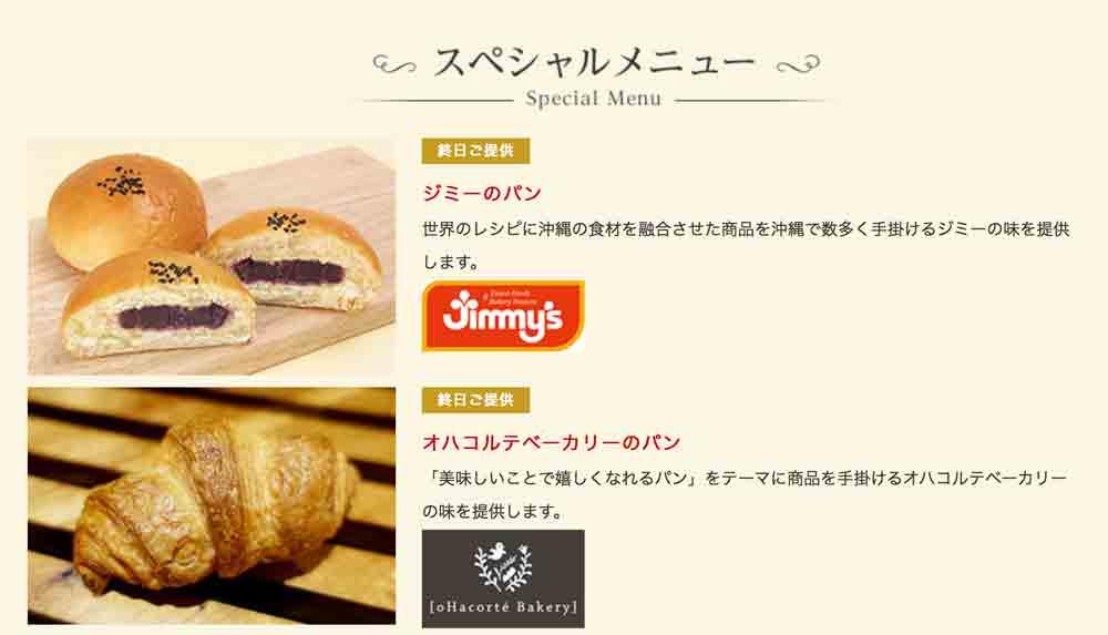 ジミーのパンとオハコルテベーカリーのパン