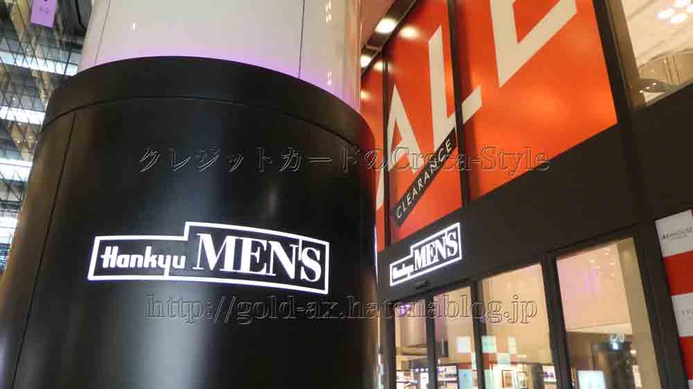 有楽町の阪急メンズ東京