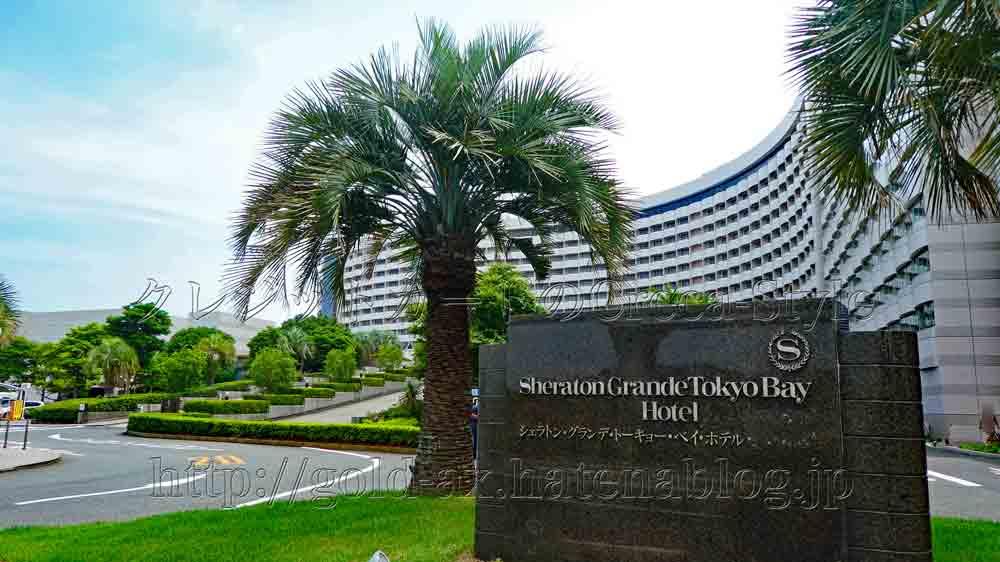 スターウッド(SPG)ホテル シェラトン・グランデ・トーキョー・ベイ・ホテル