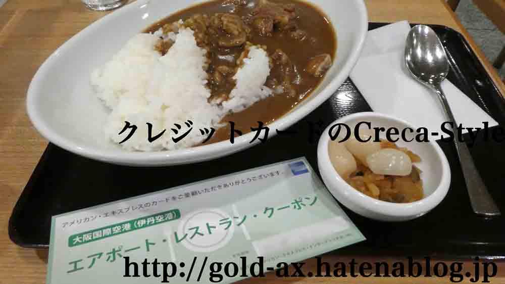 伊丹空港限定特典 アメックス・エアポート・レストラン・クーポン終了