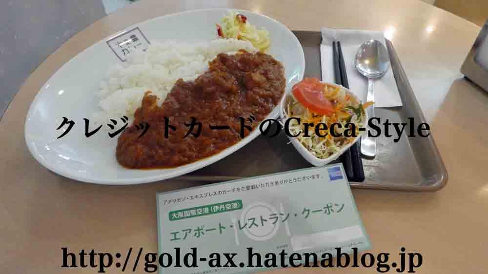ANAアメックス エアポート・レストラン・クーポン