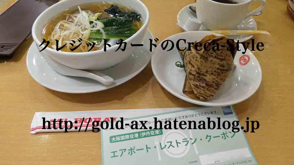 伊丹空港 アメックス・エアポート・レストラン・クーポン