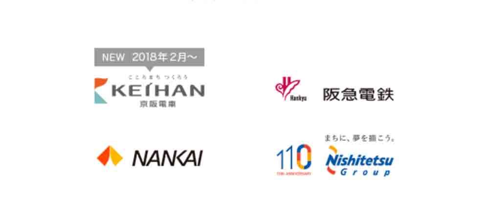 アメックスで関西・九州エリアのJR、私鉄のチケットが買える